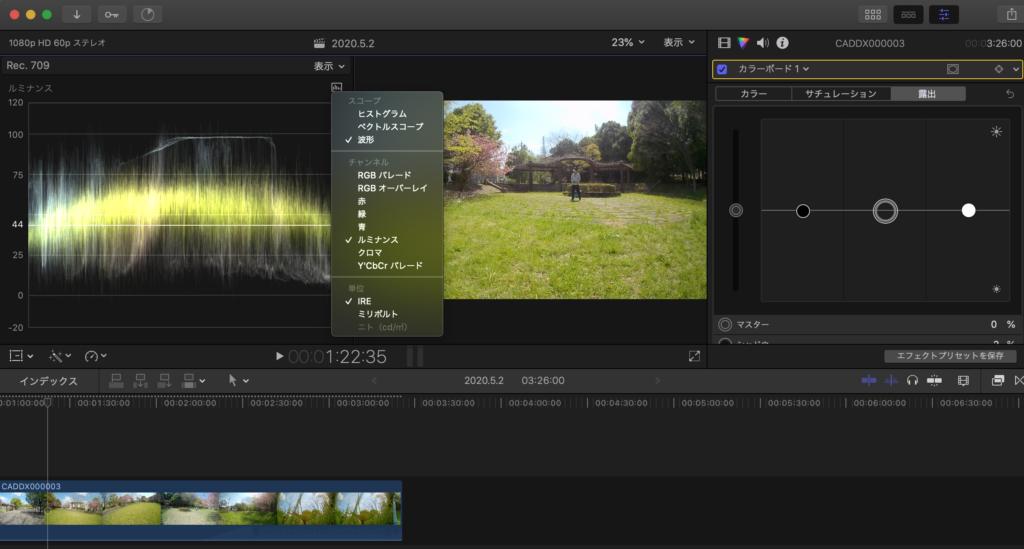 BETAFPV BETA65X HDの映像を露出調整(カラコレ)