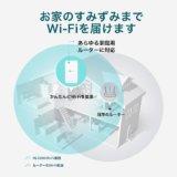 自宅Wi-Fi環境が離れた部屋だと繋がらない?無線LAN中継機でネットを快適に!