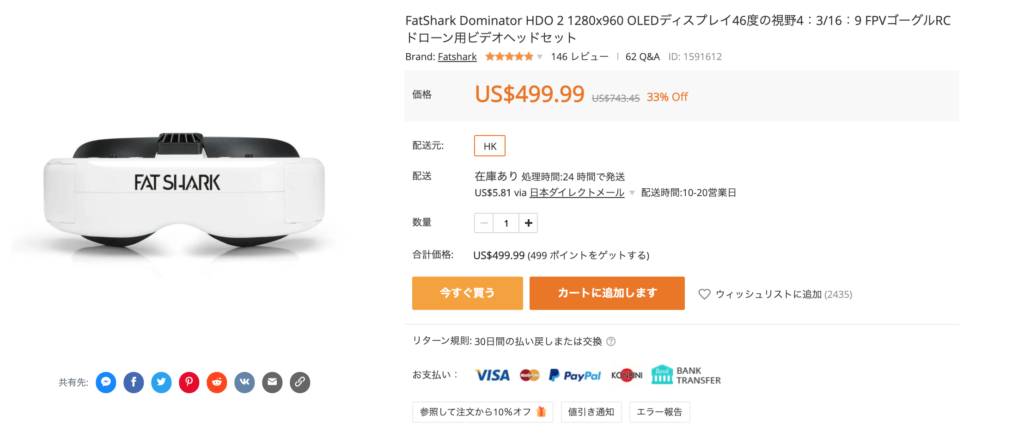 FatShark Dominator HDO 2