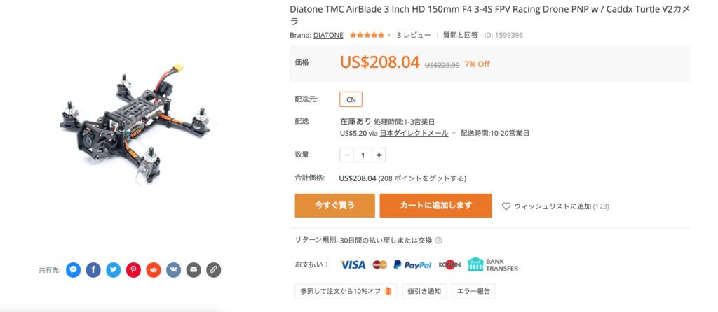 Diatone TMC AirBlade 3 Inch HD