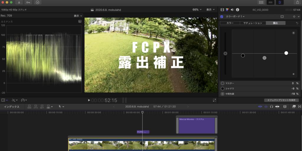 Final Cut Pro X FCPX ファイナルカットプロ
