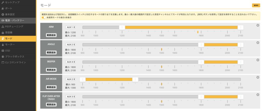 Happymodel Mobula6 HDのBetaFlight設定編「基本設定」