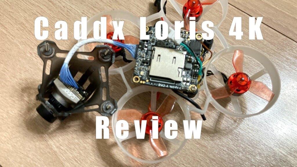 4kカメラ|Caddx Loris 4kをレビュー