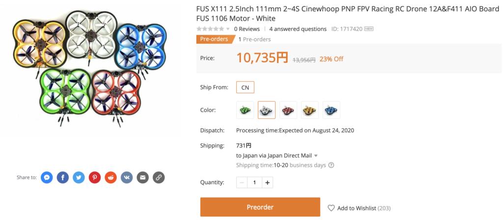 FUS X111 2.5Inch 111mm 2~4S Cinewhoop