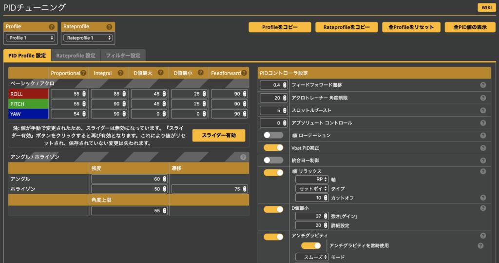 iFlight Alpha A85 BetaFlightの設定確認