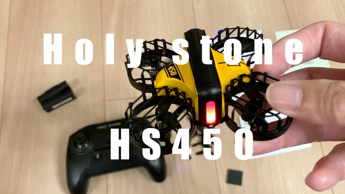 Holy stone HS450ドローンのレビュー!