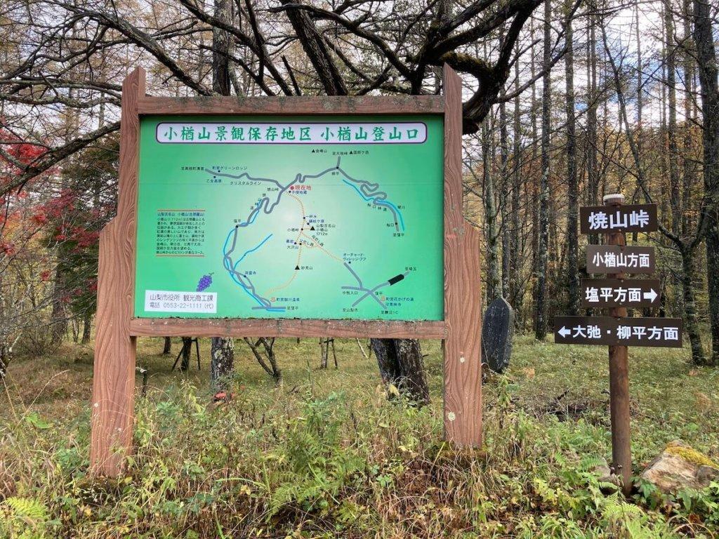 小楢山の焼山峠の登山道入り口