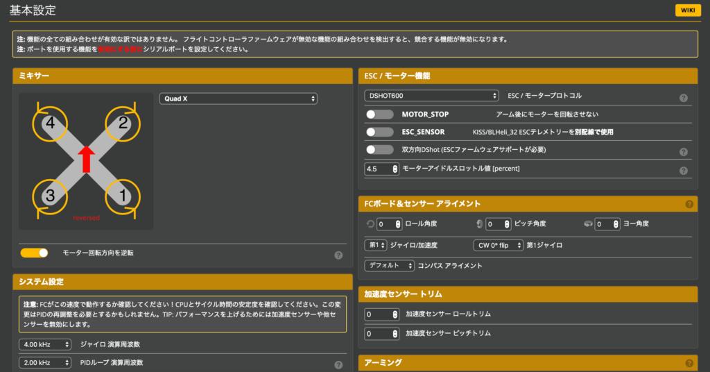 Betaflightの基本設定