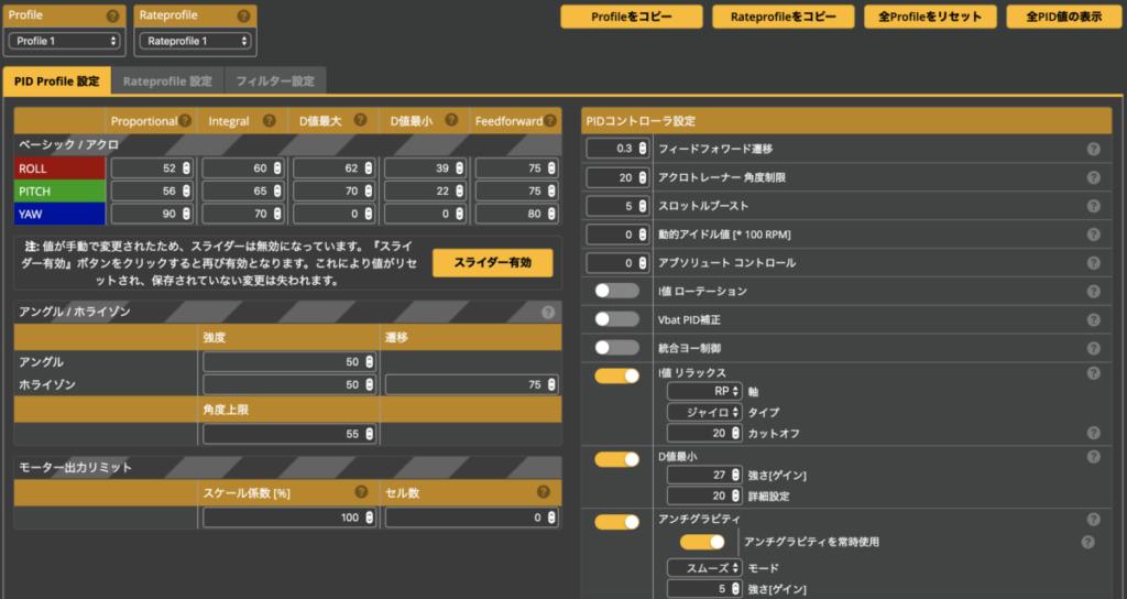Betaflight Configurator PID
