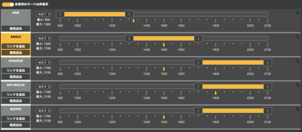 Betaflight Configurator モード