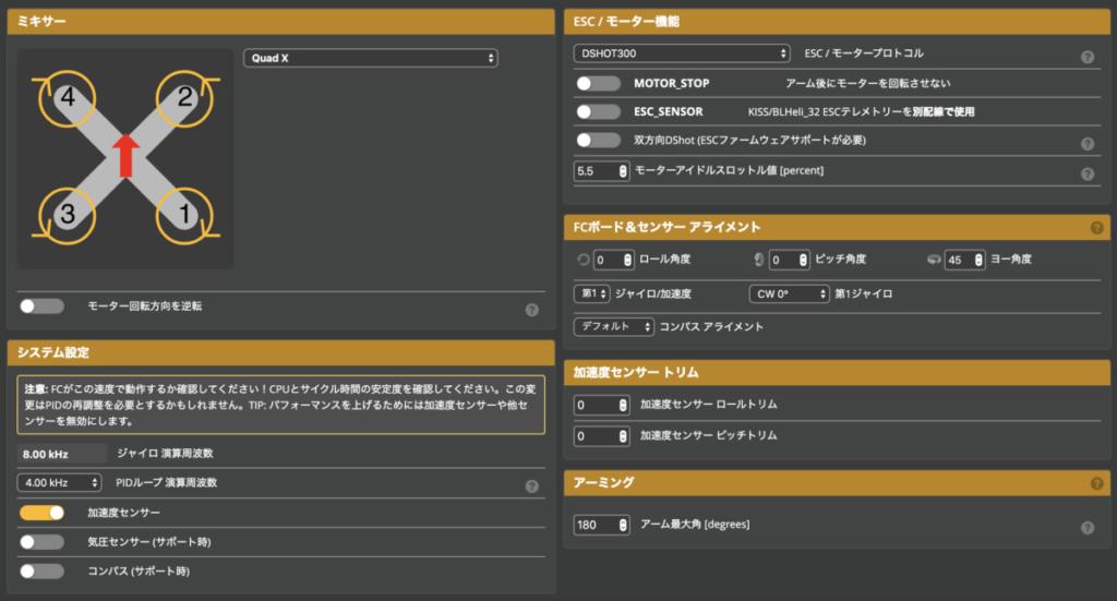Betaflight Configurator 基本設定
