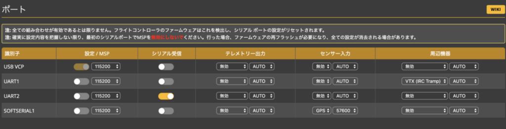 Betaflight Configurator ポート